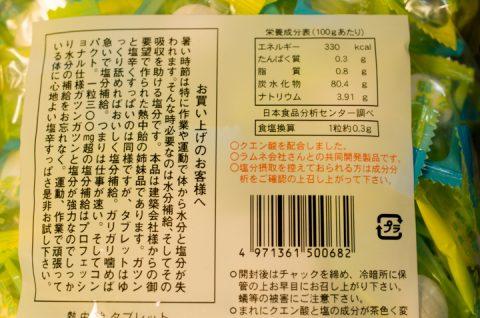 井関食品 熱中飴タブレット 業務用 620g