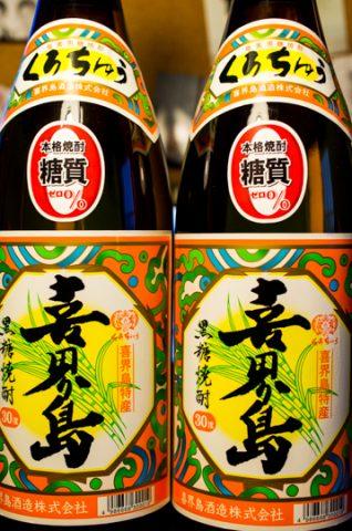 くろちゅう 黒糖焼酎 喜界島