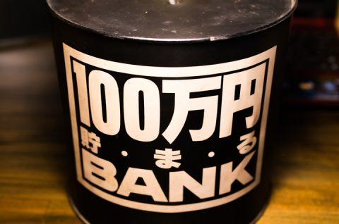 100万円貯まる貯金箱。