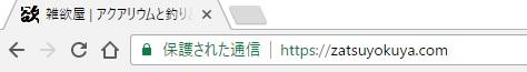 WordpressのSSL化 成功