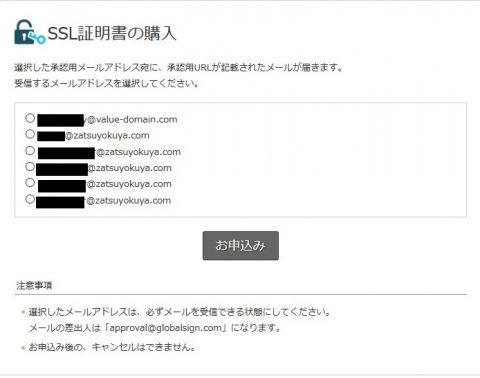 WordpressのSSL化 メールアドレス作成