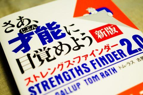 StrengthsFinder! ストレングス・ファインダー!